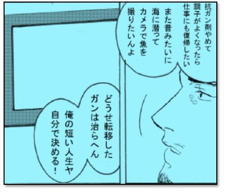 圭太の決意